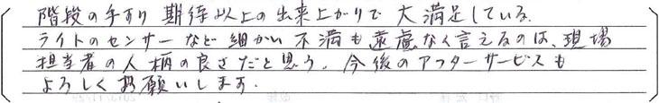 H24埼玉県深谷市N様邸